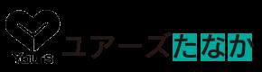 大牟田で家電や給湯器の修理・設置が得意なでんき屋さん | ユアーズたなか